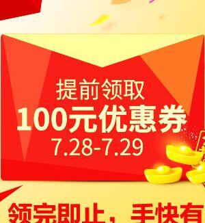 优惠券:天猫超市 华北生鲜 满200减100