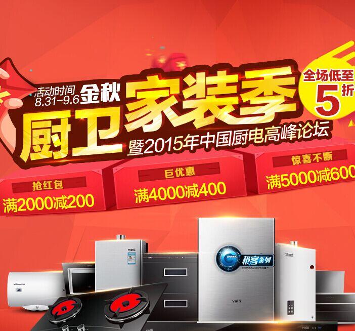 优惠券:京东商城 自营厨卫家电