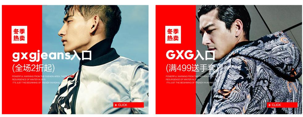 宁波的GXG,在这两年的双11特卖中,男装部分的销售量一只稳居前三的名次。只是今天看到的一条推送消息比较让人感到意外。GXG官方旗舰店开到了苏宁易购,本人在想会不会和阿里巴巴的联姻有些关系。 经常逛苏宁易购的朋友们应该都知道,服饰一直都是苏宁的最最最弱环节,对各个知名品牌的吸引力基本没有,GXG的入驻的确让人浮想联翩。 闲篇扯到这里,GXG入驻后也是有一大波的的店庆活动,包括了全场的顺丰包邮服务,另外还能够额外领取10元无门槛券、450-50、650-100、1100-200的跨店铺通用券。 另外明天还有