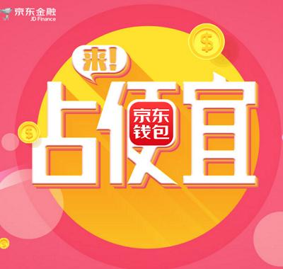 京东钱包:新用户首次扫码支付 享79元立减20元