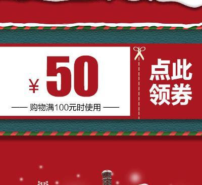 优惠券:京东商城 约惠圣诞 汽车用品