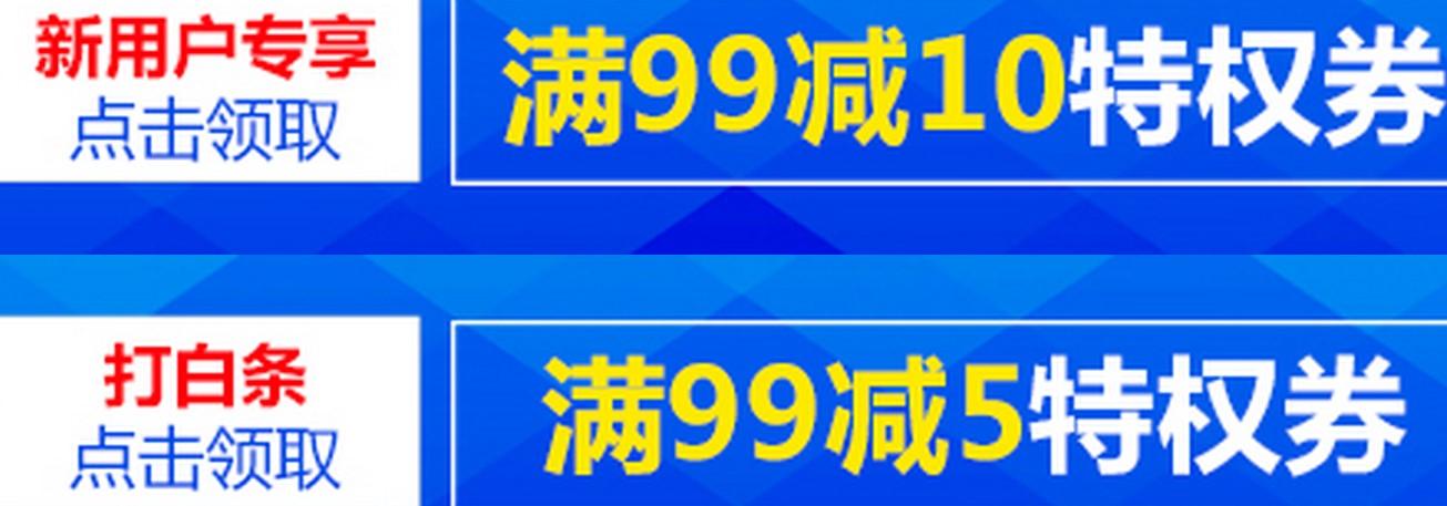 0点抢券:京东白条 全品类券 免费领取