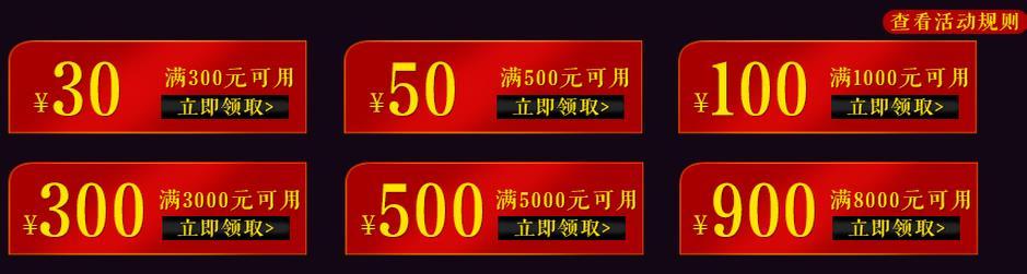优惠券码:京东商城 家用电器