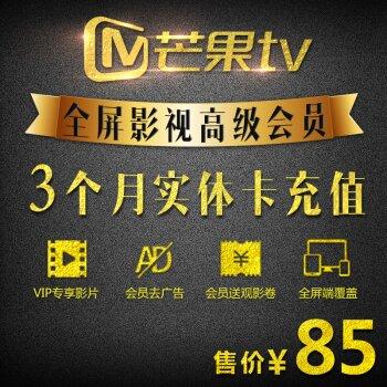 影视端:芒果TV全屏手机员VIP季卡平视频赵伟图片